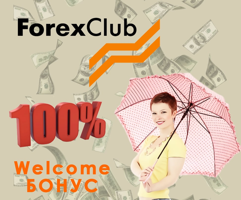Welcome бонус от ForexClub