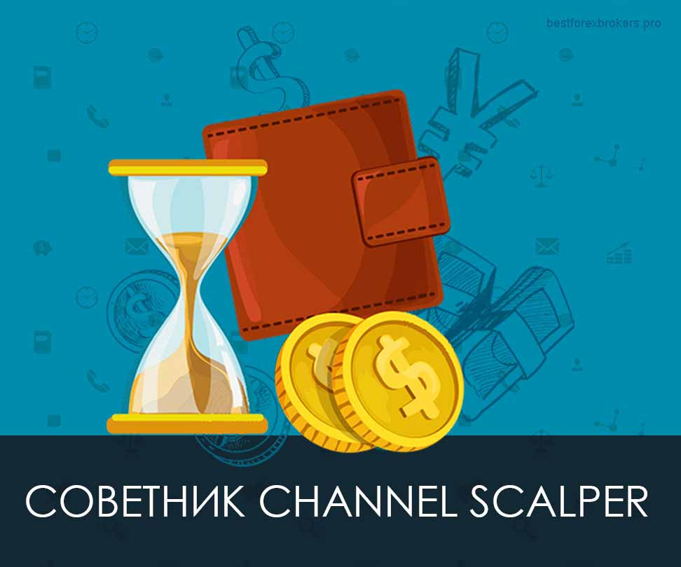 Советник Форекс Channel Scalper